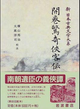 新日本古典文学大系 87 開巻驚奇俠客伝