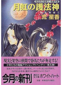 月虹の護法神(講談社X文庫)