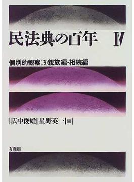 民法典の百年 4 個別的観察 3 親族編・相続編