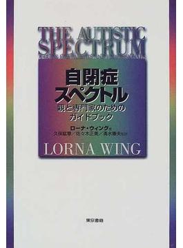 自閉症スペクトル 親と専門家のためのガイドブック