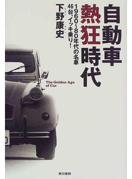 自動車熱狂時代 1960〜80年代の名車46台、イッキ乗り!