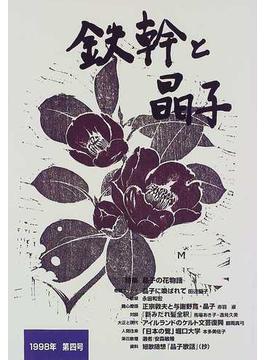 鉄幹と晶子 第4号 特集晶子の花物語