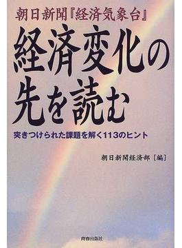 経済変化の先を読む 朝日新聞『経済気象台』 突きつけられた課題を解く113のヒント
