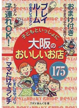子どもといっしょに大阪のおいしいお店175