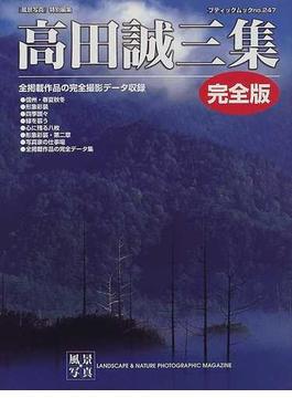 高田誠三集 完全版
