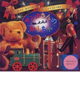 サンタさんのおもちゃ しかけであそべるクリスマス絵本!