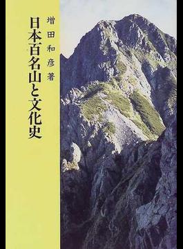 日本百名山と文化史