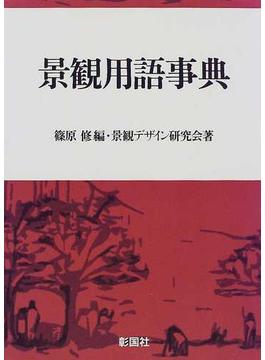 景観用語事典