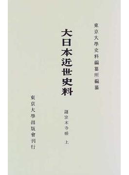 大日本近世史料 復刻 9−1 諸宗末寺帳 上