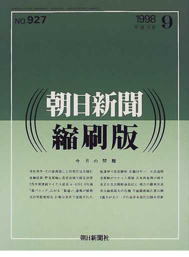 朝日新聞縮刷版 1998 9