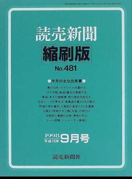 読売新聞縮刷版 1998 9