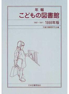 年報こどもの図書館 1998年版