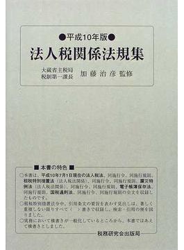 法人税関係法規集 平成10年版