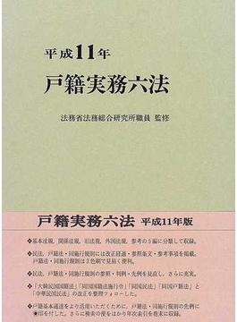 戸籍実務六法 平成11年