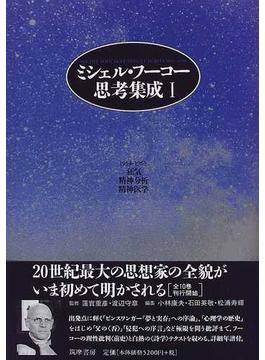 ミシェル・フーコー思考集成 1 狂気/精神分析/精神医学