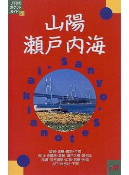 山陽・瀬戸内海 改訂6版
