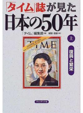 「タイム」誌が見た日本の50年 上 復興と繁栄