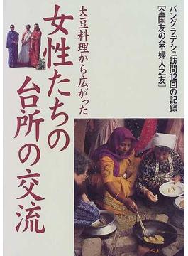 大豆料理から広がった女性たちの台所の交流 バングラデシュ訪問12回の記録