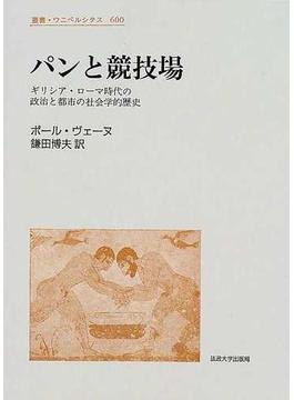 パンと競技場 ギリシア・ローマ時代の政治と都市の社会学的歴史