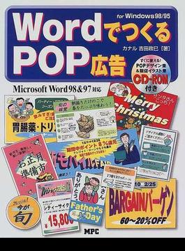 WordでつくるPOP広告 For Windows 98/95
