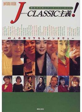 Japanese CLASSIC主義! 新世代日本人アーティスト・ガイド 41人の語り下ろしインタヴュー