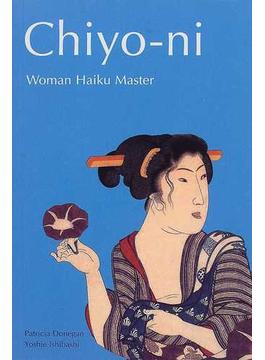 千代尼の俳句 Chiyo‐ni Woman haiku master