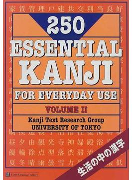生活の中の漢字 250 essential kanji for everyday use Volume 2