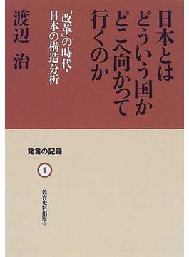 日本とはどういう国かどこへ向かって行くのか 「改革」の時代・日本の構造分析