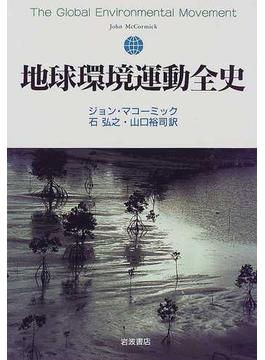 地球環境運動全史