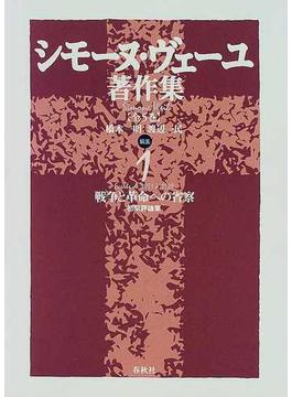シモーヌ・ヴェーユ著作集 新装版 1 戦争と革命への省察