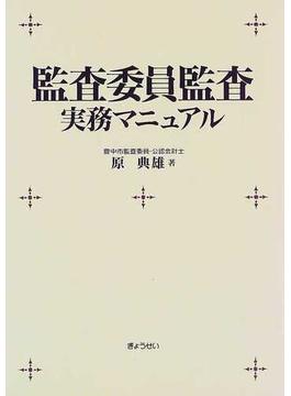 監査委員監査実務マニュアル