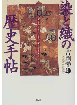 染と織の歴史手帖 「きもの」と「きれ」をもっと深く知るために