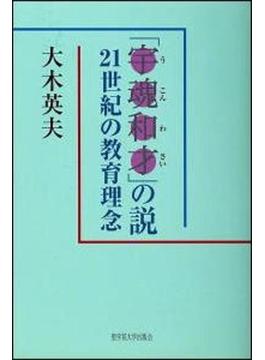 「宇魂和才」の説 21世紀の教育理念