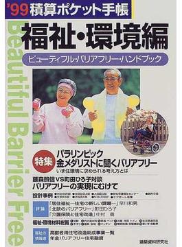 積算ポケット手帳 福祉・環境編1999 ビューティフル・バリアフリー・ハンドブック