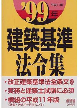 建築基準法令集 '99年