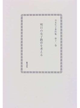 青木生子著作集 第11巻 明日の女子教育を考える