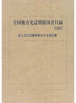 全国地方史誌関係図書目録 国立国会図書館納本非流通図書 1997