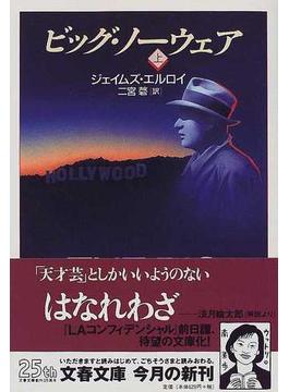 ビッグ・ノーウェア 上(文春文庫)