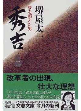 秀吉 夢を超えた男 2(文春文庫)