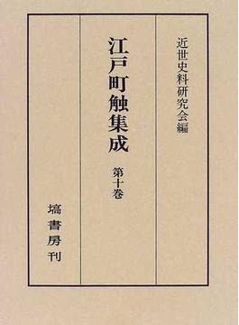 江戸町触集成 第10巻 自寛政七年至寛政十三年