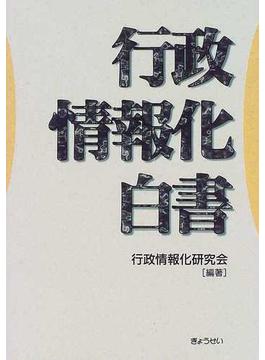 行政情報化白書