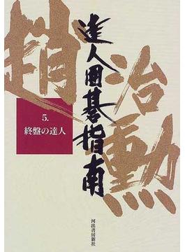 趙治勲達人囲碁指南 5 終盤の達人