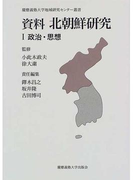 資料北朝鮮研究 1 政治・思想