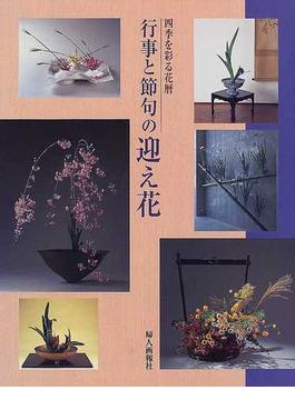 行事と節句の迎え花 四季を彩る花暦