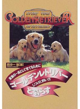 ゴールデンレトリバーと暮らす 家族の一員として育てるために しつけと飼い方