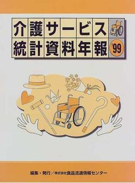 介護サービス統計資料年報 '99