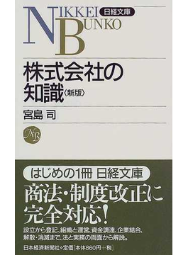 株式会社の知識 2版(日経文庫)