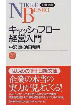 キャッシュフロー経営入門(日経文庫)