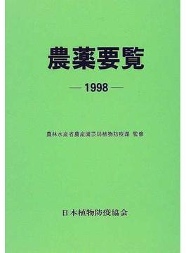 農薬要覧 1998
