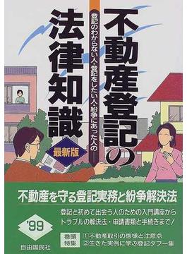 不動産登記の法律知識 '99年版
